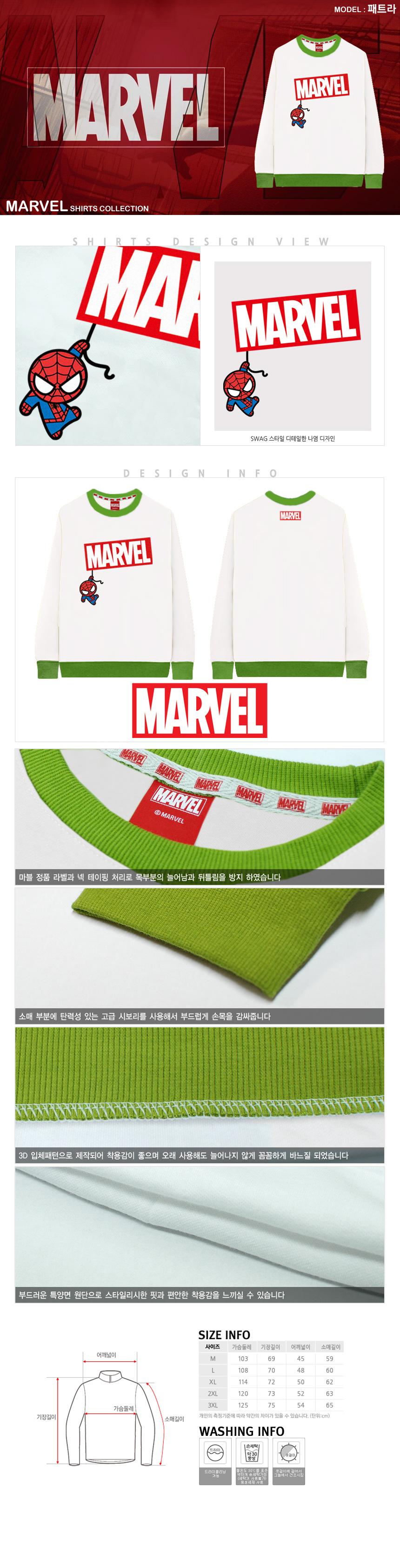 마블정품 봄가을용 특양면 패트라 맨투맨(M-3XL)